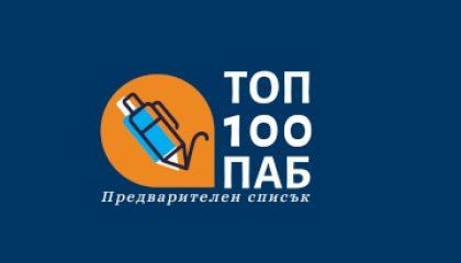 Топ 100 - предварителен списък