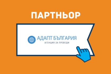 Агенция за преводи АДАПТ БЪЛГАРИЯ