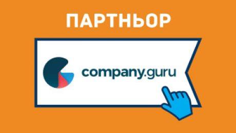 """Company Guru - партньор на """"Топ 100 преводачески агенции в България"""""""
