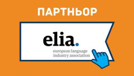 """ELIA - партньор на """"Топ 100 преводачески агенции в България"""""""
