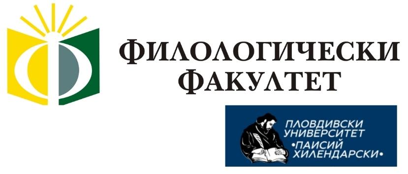 """Филологически факултет към Пловдивски университет """"Паисий Хилендарски"""""""