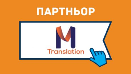 "Лицензирана преводаческа агенция ""МАРЧЕЛА"""