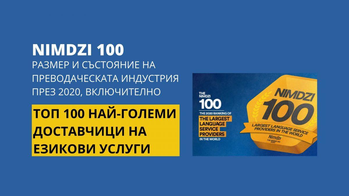 Топ 100 най-големи доставчици на езикови услуги в света – Проучване на Nimdzi