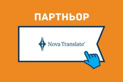 """Преводаческа агенция """"Нова Транслейт"""""""