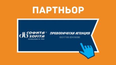 """Преводаческа агенция """"Софита"""""""