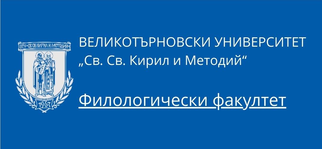 """Филологическият факултет към Великотърновския университет """"Св. Св. Кирил и Методий"""""""