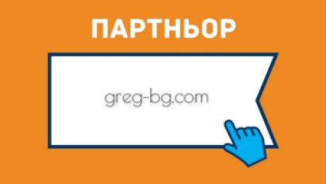 Агенция за преводи ГРЕГ